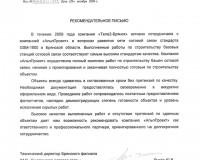 Теле2-Брянск