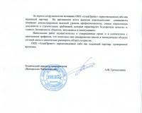Теле2-Воронеж
